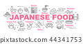 japanese food vector banner 44341753