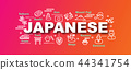japanese vector trendy banner 44341754