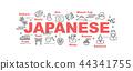 japanese vector banner 44341755