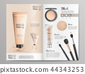 Cosmetics Products Catalog or Brochure Template 44343253