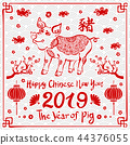 2019, chinese, greeting 44376055