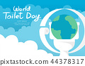 World toilet day 19 November horizon Banner set 44378317
