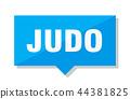 judo price tag 44381825