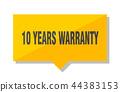 speech bubble warranty 44383153