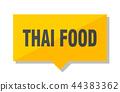 thai food price tag 44383362