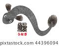ปลาไหล,นาโงย่า,อาหารญี่ปุ่น 44396094