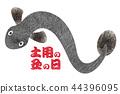 Unagi(晚餐鍋) 44396095