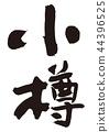 小樽書法作品 44396525