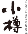 Otaru calligraphy writing 44396525