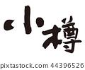 小樽書法作品 44396526
