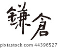 kamakura, calligraphy writing, writing brush 44396527