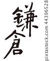 镰仓 书法作品 毛笔 44396528