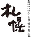 ซัปโปโรตัวอักษรแปรง 44396529