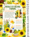 Organic farm oil and butter products, vector 44402815