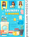 Home laundry and ironing service vector poster 44403072