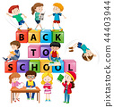 Back to school children concept 44403944