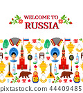 pattern with traditional Russian attributes 44409485