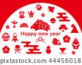 新年贺卡 贺年片 明信片模板 44456018