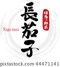 Hakata Nagase·Hakata Naga nasu(书法·手写) 44471141
