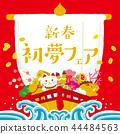寶船Hatsumumu博覽會 44484563