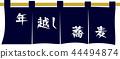 커튼 국수 섣달 그믐 소바 44494874