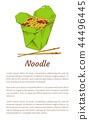 Noodle with Chopsticks Poster Vector Illustration 44496445