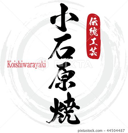 小石原燒/小石垣燒(書法/手寫) 44504487