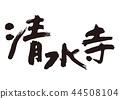 清水寺 44508104