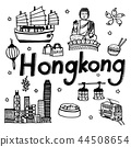 Doodle sketch travel and attraction for Hongkong 44508654