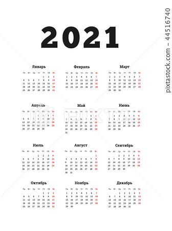 2021 year simple calendar on russian 44516740