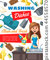 Washing dishes chore, woman and sink 44558570