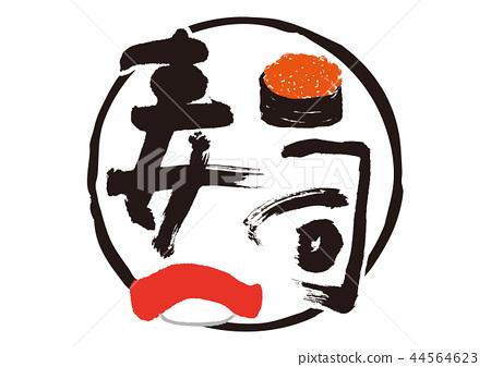 壽司刷字符 44564623