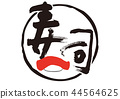 壽司刷字符 44564625