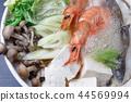 냄비 요리 해물 전골 가열 중 44569994