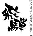 hida, calligraphy writing, characters 44580506
