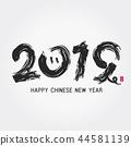 2019, calligraphy, greeting 44581139