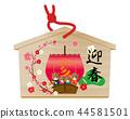Ema的例证|珍宝船和Sakai家庭的Ema的例证|新年的卡片的材料 44581501