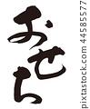 โอเซชิ,การคัดลายมือ,ตัวอักษร 44585577