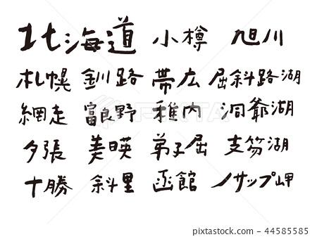 홋카이도 붓글씨 44585585