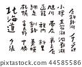 hokkaido, calligraphy writing, calligraphy 44585586
