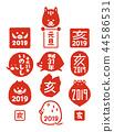 seal, stamp, sign 44586531