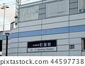 京成電鐵町屋站 44597738