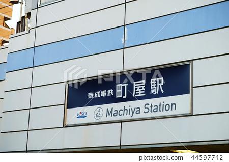 京成電鐵町屋站 44597742
