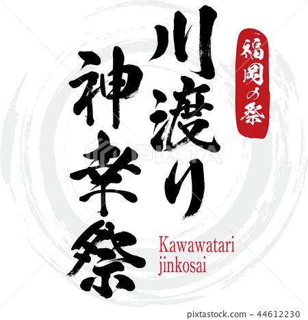河流遷移女神節·Kawawatarijinkosai(書法·手寫) 44612230