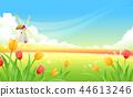 風景,例證 44613246