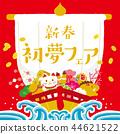 寶船Hatsumumu博覽會 44621522