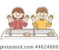 洗手洗 44624666