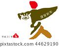 연하장 소재 : 돼지의 문자 이른바 캐릭터 멧돼지의 픽토그램 일러스트 | 연하장 템플릿 44629190