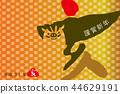 연하장 소재 : 돼지의 문자 이른바 캐릭터 멧돼지의 픽토그램 일러스트 | 연하장 템플릿 44629191