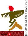 연하장 소재 : 돼지의 문자 이른바 캐릭터 멧돼지의 픽토그램 일러스트 | 연하장 템플릿 44629207